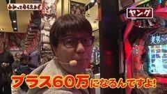 #104 わかってもらえるさ/SP海物語IN沖縄3/ 美男ですね/動画
