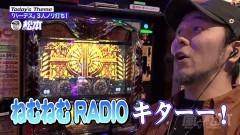 #94 嵐と松本/アナザーゴッドハーデス〜奪われたZEUS ver.〜/動画
