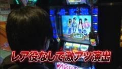 #58 TAI×MAN/ぱちスロAKB48 バラの儀式/動画