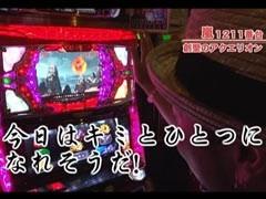 #118嵐・梅屋のスロッターズ☆ジャーニー�石川県★前編/動画