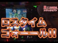 #119嵐・梅屋のスロッターズ☆ジャーニー石川県★中編/動画