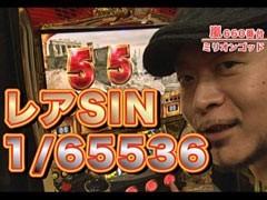 #131嵐・梅屋のスロッターズ☆ジャーニー�富山県★後編/動画