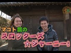 #138嵐・梅屋のスロッターズ☆ジャーニー�群馬県★前編/動画