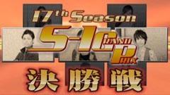 #254 S-1GRAND PRIX 「17th Season」決勝戦前半/動画