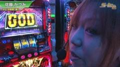 #318 S-1GRAND PRIX 「20th Season」最終決戦/動画