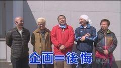 #1 会議汁/青ドン〜花火の匠〜/ファンキージャグラー/動画