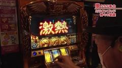 #578 嵐・梅屋のスロッターズ☆ジャーニー/千葉県★後編/動画