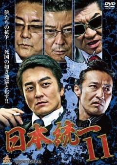 日本統一11/動画