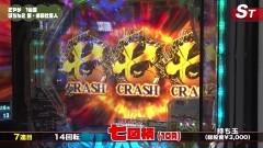 #96 満天アゲ×2/北斗無双 第3章/新・必殺仕置人/アクエリオンALL STARS/マクロスF2/動画