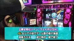 #8 旬速/パチスロ カウボーイビバップ/動画