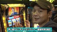 #17 旬速/サラリーマン金太郎 出世回胴編/動画