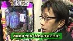 #71 旬速/CRルパン三世〜I'm a super hero〜不二子におまかせ/動画