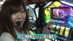 #79 旬速/パチスロ鉄拳3rd エンジェルVer./動画