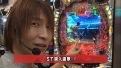 #91 旬速/CR巨人の星〜情熱の炎〜/動画