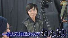 沖と魚拓の麻雀ロワイヤル RETURNS 第197話/動画