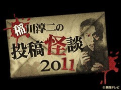 稲川淳二の投稿怪談2011/動画