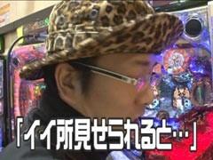 #226 ういちの放浪記/CRオーメン/CRぱちんこAKB48/動画