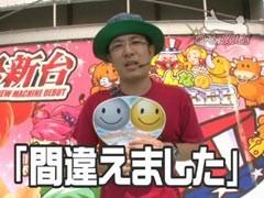 #248 ういちの放浪記/スナイパイ72/動画