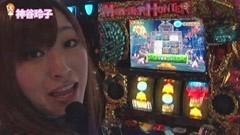 #102 極セレクション_射駒タケシと神谷玲子がノリ打ち/モンハン月下雷鳴/動画
