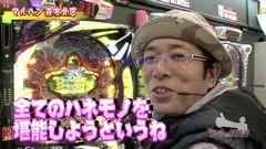 #386 ういちの放浪記/動画