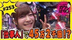 #253 ガケっぱち!!/椿 鬼奴/動画