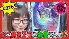 #276 ガケっぱち!!/ひろあき(けむり)/動画