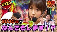 #320 ガケっぱち!!/中川パラダイス(ウーマンラッシュアワー)/動画