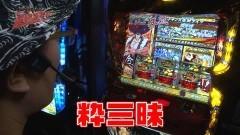 #55 遊びに行こう/ルパン世界解剖/剛衛門/凱旋/動画