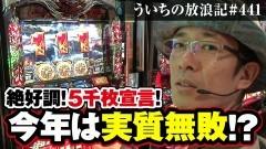 #441 ういちの放浪記/動画