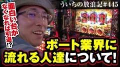 #445 ういちの放浪記/動画
