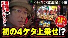 #446 ういちの放浪記/動画