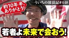 #448 ういちの放浪記/最終回/動画