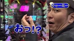 #14 マネ玉豚/ツインループ花満開/北斗無双/逆シャア/動画