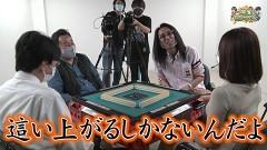 沖と魚拓の麻雀ロワイヤル RETURNS 第305話/動画