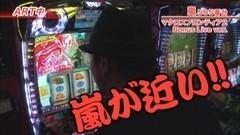 #334 嵐・梅屋のスロッターズ☆ジャーニー/大阪府★前編/動画