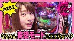 #252 ガケっぱち!!/大(グランジ)/動画