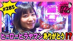 #285 ガケっぱち!!/吉田 裕/動画