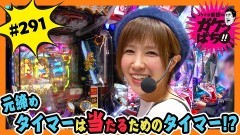 #291 ガケっぱち!!/石橋 尊久/動画