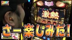 #406 打チくる!?/ミリオンゴッド-神々の凱旋- 後編/動画