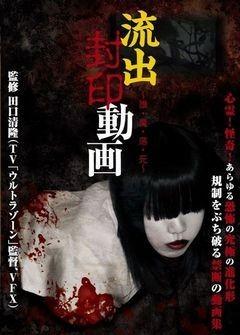 流出封印動画〜誰・魔・落・死〜/動画