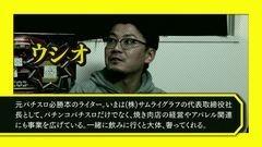 #37 王が負けた夜に…/ウシオ/動画