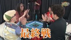 沖と魚拓の麻雀ロワイヤル RETURNS 第238話/動画