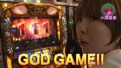 #138 水瀬&りっきぃのロックオン/ミリオンゴッド-神々の凱旋-/動画
