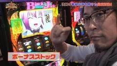 #53 あとは任せた!/北斗 転生/北斗 世紀末/SBJ2/サンダー/動画