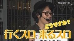 #84 スロじぇくとC/凱旋/バーサス/政宗2/押忍!番長3/動画