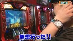 #2 松本ゲッツ!!/アナザーゴッドハーデス/バジ絆/動画