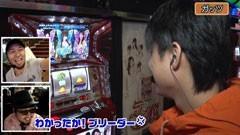 #3 松本ゲッツ!!/主役は銭形2/モンキーターン�U/ラブ嬢/動画