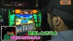 #5 松本ゲッツ!!/マクロス2/緑ドン2/ハッピージャグラーVII/動画