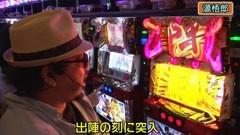 #8 松本ゲッツ!!/戦国乙女/パチスロ蒼天の拳2/動画