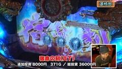 #12 松本ゲッツ!!/パチスロ蒼天の拳2/パチスロ サイボーグ009/動画